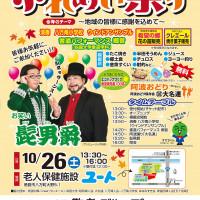 18.10月敬老グループA2ポスター&チラシ