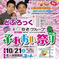 敬老グループふれあい祭り2017
